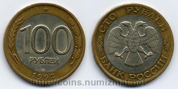 Russia: rouble - 100. ID = 798