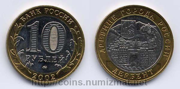 Russia: rouble - 10. ID = 1034