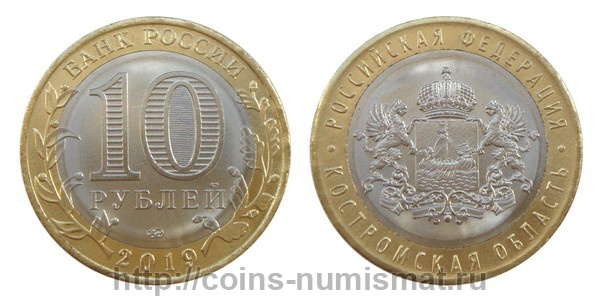 Russia: rouble - 10. ID = 4298