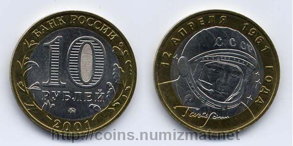 Russia: rouble - 10. ID = 780