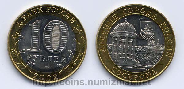 Russia: rouble - 10. ID = 782