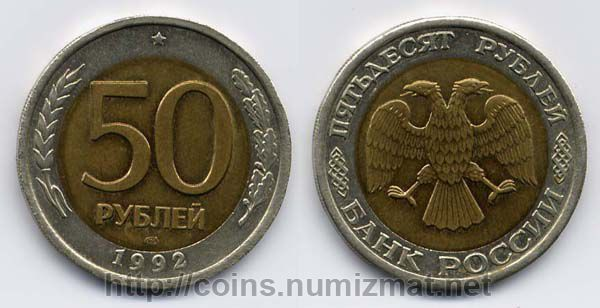 Russia: rouble - 50. ID = 799