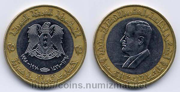 Syrian (Arab Rep.): pound - 25. ID = 539